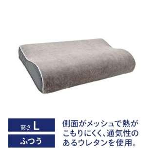 U.PILLOW ブレス グレー L(使用時の高さ:約4-5cm)【日本製】