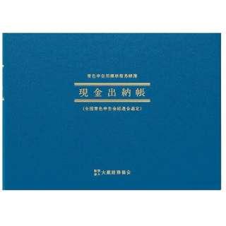 青色帳簿 B5ヨコ 現金出納帳 アオ1