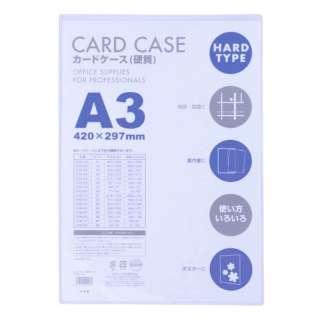 カードケース(硬質) A3 CHA-301