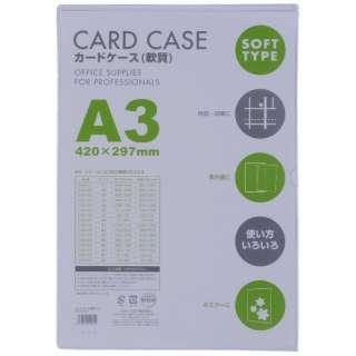 カードケース(軟質) A3 CSA-301