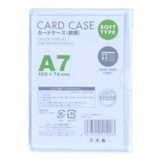 カードケース(軟質) A7 CSA-701