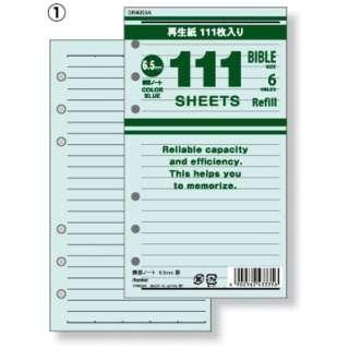 111特用ノート 横罫 ブルー