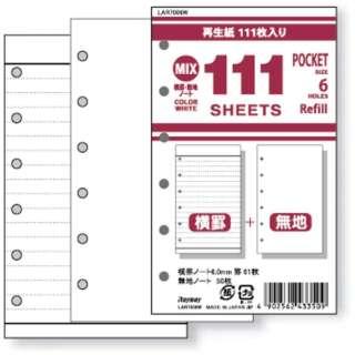 111特用ノート ミックス