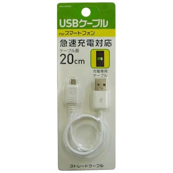 [micro USB]充電USBケーブル (20cm・ホワイト)BKS-UCSP02W [0.2m]