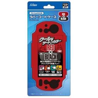 PS Vita2000用ラバーコートケース(レッド×ブラック)【PSV(PCH-2000)】