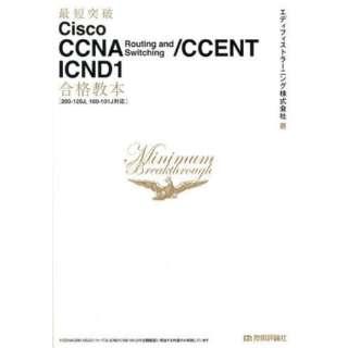 最短突破Cisco CCNA(シーシーエ