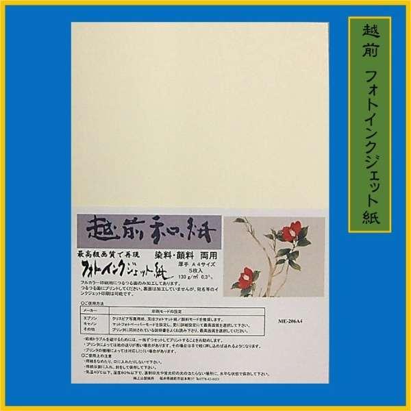 新フォトインクジェット紙 130g/m2[A4サイズ /5枚] 越前和紙ろまん ME-206A4