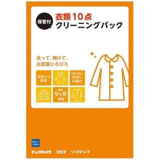チケット型家事代行サービス 「保管付宅配衣類10点クリーニングパック」