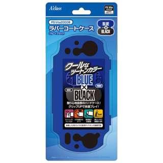 PS Vita2000用ラバーコートケース(ブルー×ブラック)【PSV(PCH-2000)】