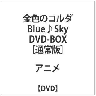 金色のコルダ Blue♪Sky DVD-BOX 通常版 【DVD】