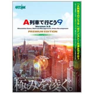 〔Win版〕 バージョンアップキットセット『A列車で行こう 9 Version3.0 プレミアム アディショナルパック』