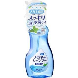 メガネのシャンプー 除菌EX 200ml(アクアミント)