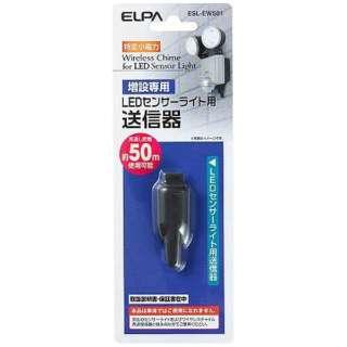 センサーライト用 チャイム送信器(増設用) ESLEWS01