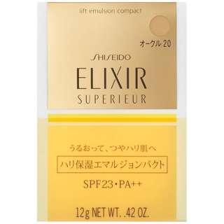 ELIXIR(エリクシール)シュペリエル リフトエマルジョンパクト オークル20 (レフィル)(12g)