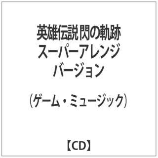 (ゲーム・ミュージック)/英雄伝説 閃の軌跡 スーパーアレンジバージョン 【CD】