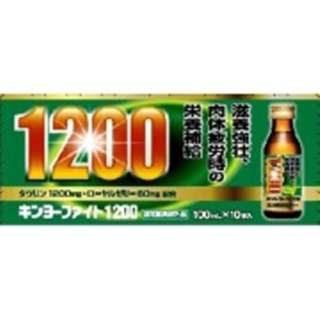 キンヨーファイト1200(100mL×10本)【医薬部外品】