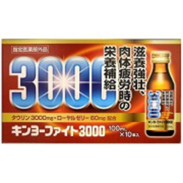 金陽製薬 キンヨーファイト3000100mL×10本医薬部外品