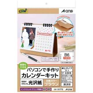 パソコンで手作りカレンダーキット[卓上タイプ・光沢紙](B6サイズ・ヨコ) ブラウン 51772