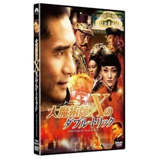 大魔術師Xのダブル・トリック 【DVD】