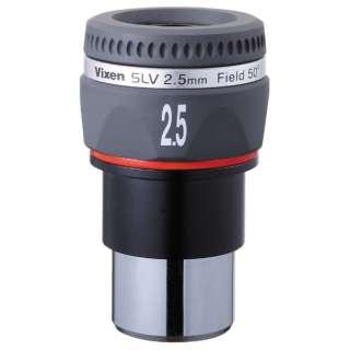 接眼レンズSLV2.5mm