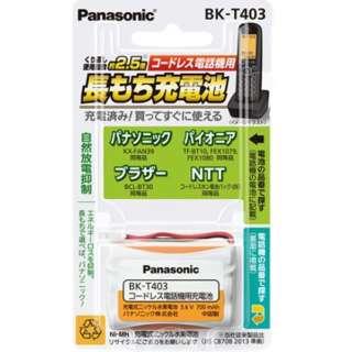 コードレス子機用充電池 BK-T403