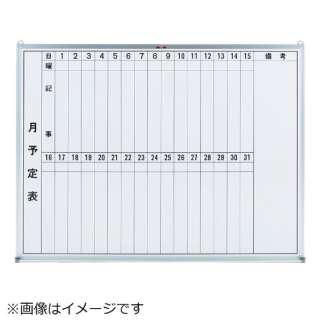 スチール製ホワイトボード 月予定表・縦 450X600 GL232 《※画像はイメージです。実際の商品とは異なります》
