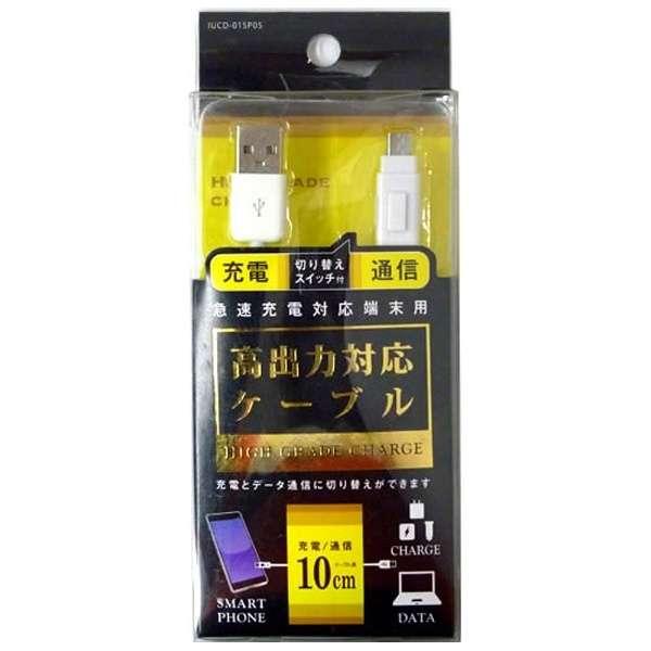 [micro USB]USBケーブル 切り替え: 充電・転送 (10cm・ホワイト)IUCD-01SP05W [0.1m]