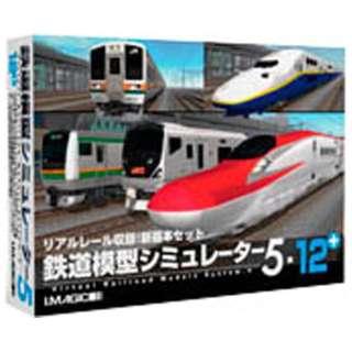 〔Win版〕 鉄道模型シミュレーター 5-12+