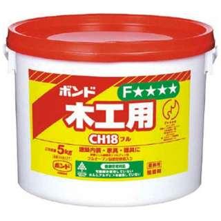 ボンド 木工用 CH18フル 5kg(ポリ缶) #40177 CH185