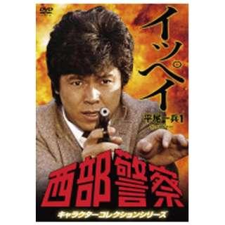 西部警察 キャラクターコレクションシリーズ イッペイ/平尾一兵1 【DVD】
