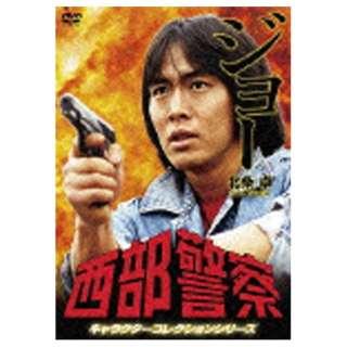 西部警察 キャラクターコレクションシリーズ ジョー/北条卓 【DVD】