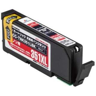 CCC-351LBK 互換プリンターインク カラークリエーション ブラック