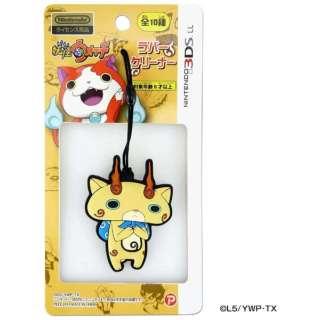 妖怪ウォッチ NINTENDO 3DS LL対応 ラバークリーナー コマじろう【3DS/3DS LL】