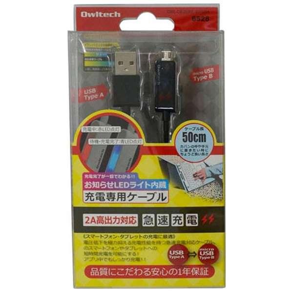 タブレット/スマートフォン対応[USB microB] 充電USBケーブル 2A (50cm・ブラック) OWL-CBJ5(B)L-SP/U2A