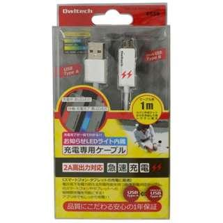 タブレット/スマートフォン対応[USB microB] 充電USBケーブル 2A (1m・ホワイト) OWL-CBJ10(W)L-SP/U2A