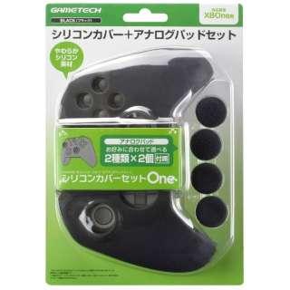 シリコンカバーセットOne【XboxOne】
