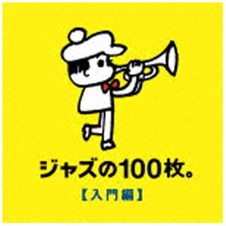 (V.A.)/ジャズの100枚。入門編 【CD】