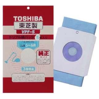 【掃除機用紙パック】 (5枚入) シール弁付トリプル紙パック VPF-5