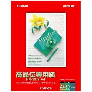 高品位専用紙(A4サイズ・50枚) HR-101SA4