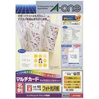 〔インクジェット〕 マルチカード 名刺 500枚 (A4サイズ 10面×50シート・ホワイト)  51042