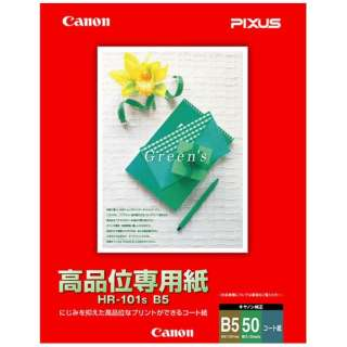 高品位専用紙(B5サイズ・50枚) HR-101SB5