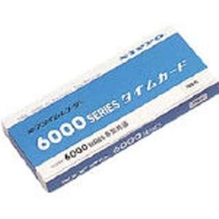 6000シリーズ用 タイムカード(100枚入り)