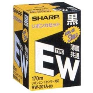 ワープロ用 タイプEWリボンカセット(黒・3個入) RW-201A-B3