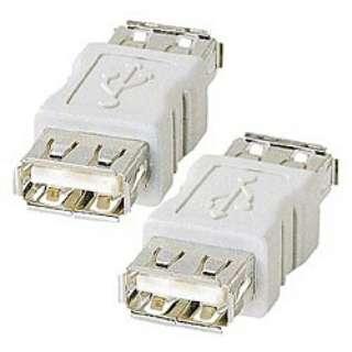 [USB-Aメス ⇔ USB-Aメス]変換アダプタ ホワイト AD-USB2