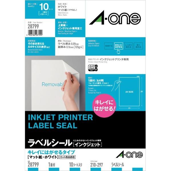 インクジェットプリンタラベル (A4サイズ・10枚) 28799