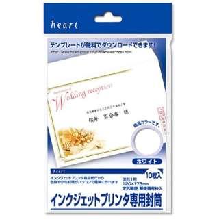 インクジェットプリンタ専用 封筒(洋1封筒/ホワイト カマス/10枚入り) YUP150