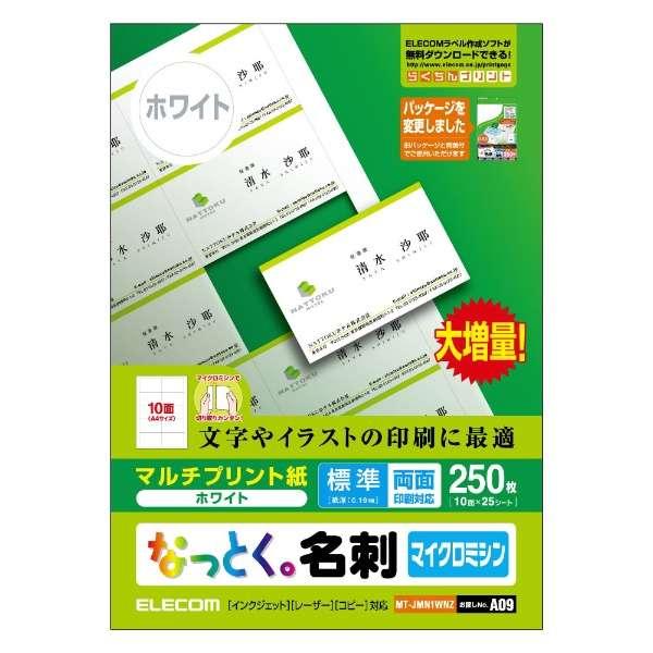 なっとく。名刺 250枚 (A4サイズ 10面×25シート) MT-JMN1WNシリーズ ホワイト MT-JMN1WNZ
