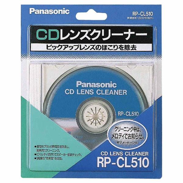 CDレンズクリーナー RP-CL510