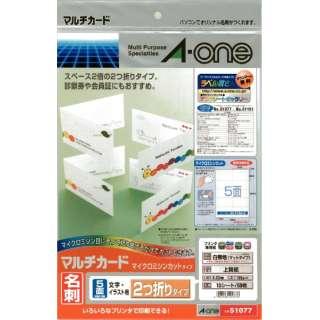 マルチカード 2つ折り名刺サイズ 50枚 (A4サイズ 5面×10シート) 白無地 51077