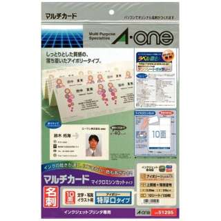 〔インクジェット〕 マルチカード 名刺 100枚 (A4サイズ 10面×10シート) アイボリー 51295